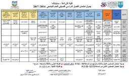 جدول امتحانات الفصل الدراسي الصيفي للعام الجامعي 2016 - 2017