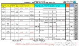 Agriculture – Saba Basha announces the schedule of the first semester exams